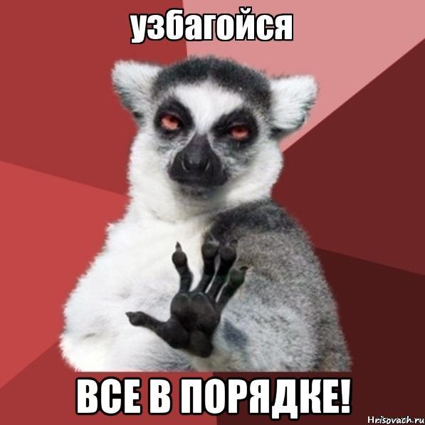 uzbagoysya-sigi_30530116_orig_.jpeg