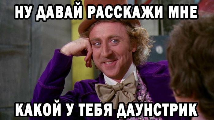 nu_davay.png