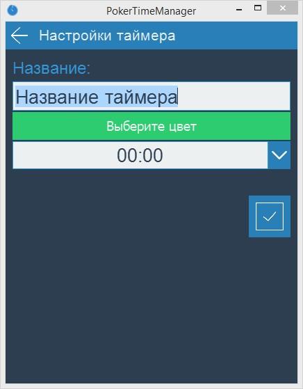 AddTimer.jpg