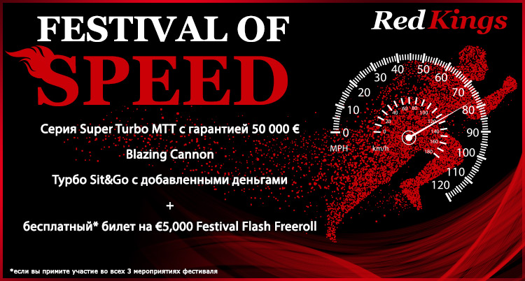 RK_Festival_of_speed_temp7_RU.jpg