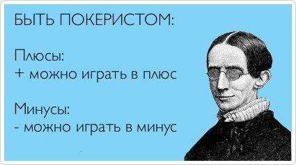 pliusy_i_minusy_pokera.jpg
