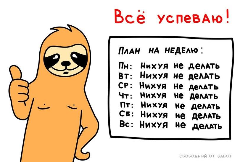Свободный-от-забот-Комиксы-brilevsky-ленивец-3987222.jpeg