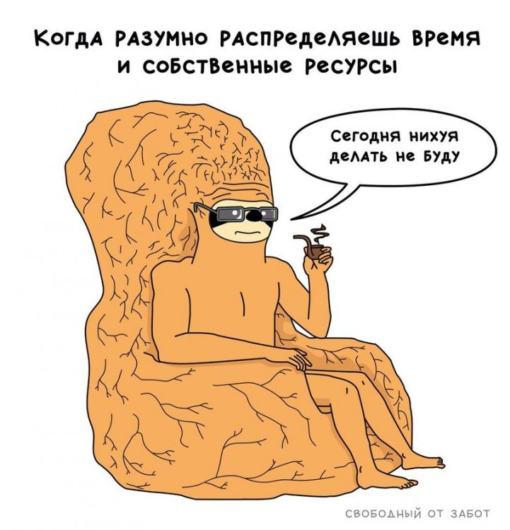 Свободный-от-забот-Комиксы-ленивец-brilevsky-4045384.jpeg