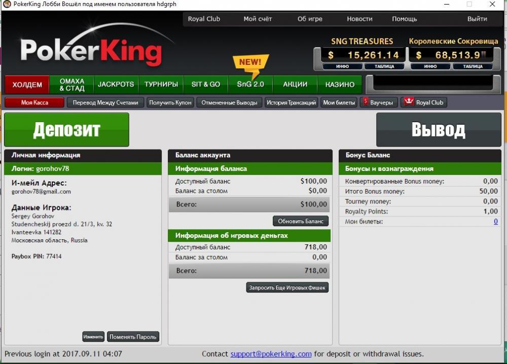 Депозит Pokerking 2 .jpg