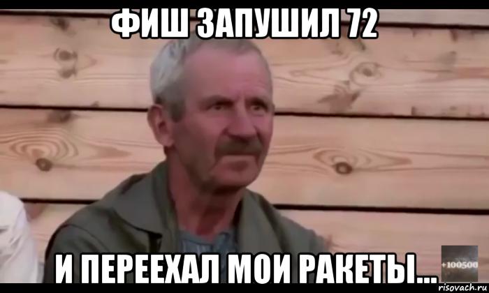 Фиш запушил 72.png