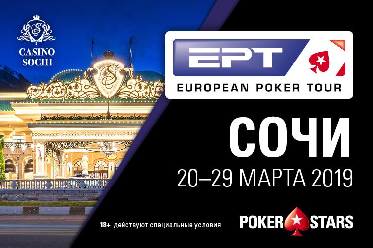 7008 EPT 2019.1 Sochi Gorki Gorod Screen 752x500 RU.jpg