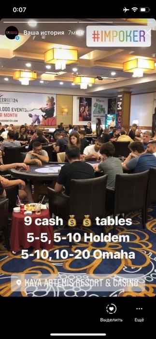 Artemis Poker Classic - инстаграм.jpg