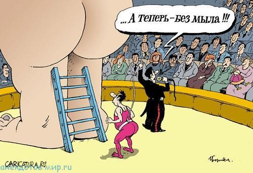 карикатура-про-жопу-1.jpg